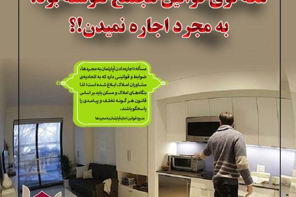 قوانین اجاره آپارتمان